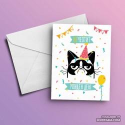 Картичка за рожден ден с Гръмпи кет (Grumpy Cat)