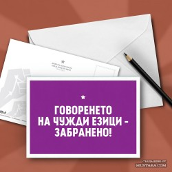 Картичка със СОЦ надпис - Говоренето на чужди езици - забранено!