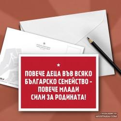 Картичка със СОЦ слоган: Повече деца във всяко българско семейство - повече млади сили за Родината!