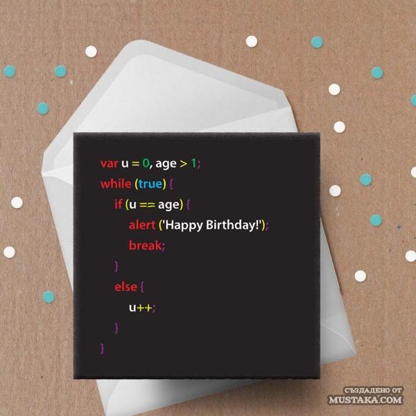 Картичка за рожден ден за програмисти