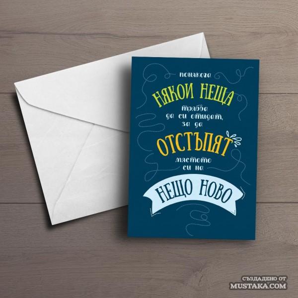 Картичка цитат от книга: Понякога някои неща трябва да  си  отидат,  за да отстъпят мястото си на нещо ново