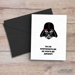 Картичка за обяснение в любов на фен на Междузвездни войни