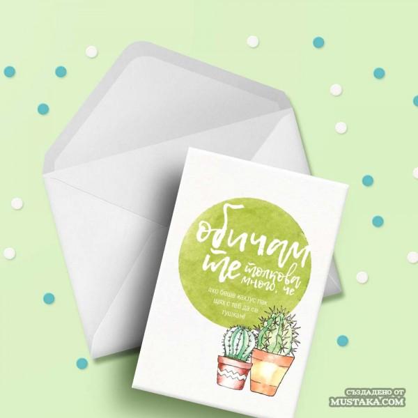 Романтична картичка: Обичам те толкова много, че ако беше кактус пак щях с теб да се гушкам