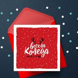 Коледна картичка: Весела Коледа от все сърце