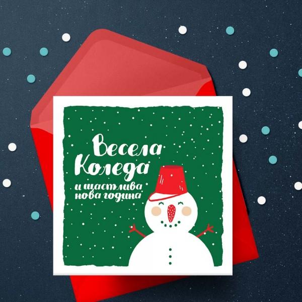 Картичка със снежен човек: Весела Коледа и щастлива нова година