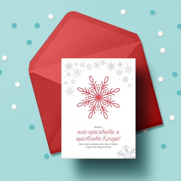 Коледна картичка: Желая ти най-красивата и щастлива Коледа!