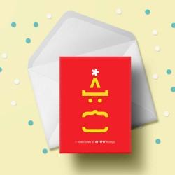 Коледна картичка за програмисти с пожелание за бяла Коледа