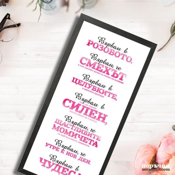 Декорация за стена с мисъл на Одри Хепбърн: Вярвам в розовото. Вярвам...
