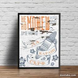 Постер за стена в рамка: Не можеш да спреш вълните, но можеш да се научиш да караш сърф