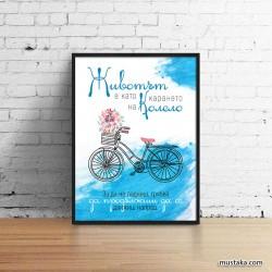 Декорация за стена: Животът е като карането на колело...