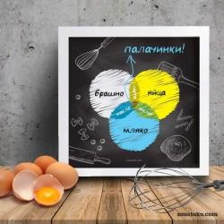 Декорация за стена: Палачинки - магията на кухнята!
