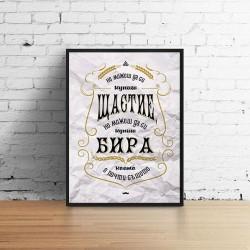 Не можеш да си купиш ЩАСТИЕ, но можеш да си купиш БИРА #2, декорация за стена в рамка