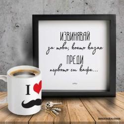 За любителите на кафе: Извинявай за това, което казах преди първото си кафе