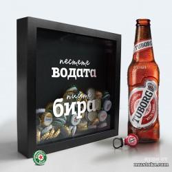 За любители на бира: Пестете водата, пийте бира (касичка за бирени капачки)