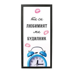 Подарък за влюбени: Ти си любимият ми будилник #2