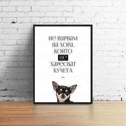 Не вярвам на хора, които не харесват кучета #чихуахуа, постер в рамка