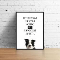 Постер в рамка: Не вярвам на хора, които не харесват кучета #Бордър коли