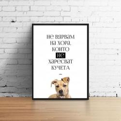 Постер в рамка: Не вярвам на хора, които не харесват кучета #2