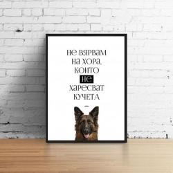 Не вярвам на хора, които не харесват кучета | Декорация в рамка с Немска овчарка