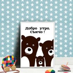 Декорация за детска стая със семейство мечоци