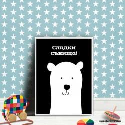 Декорация за стена: Детска илюстрация с бял мечок
