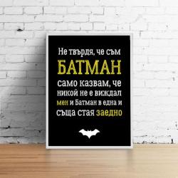 Забавен постер в рамка: Не твърдя, че съм БАТМАН само казвам...